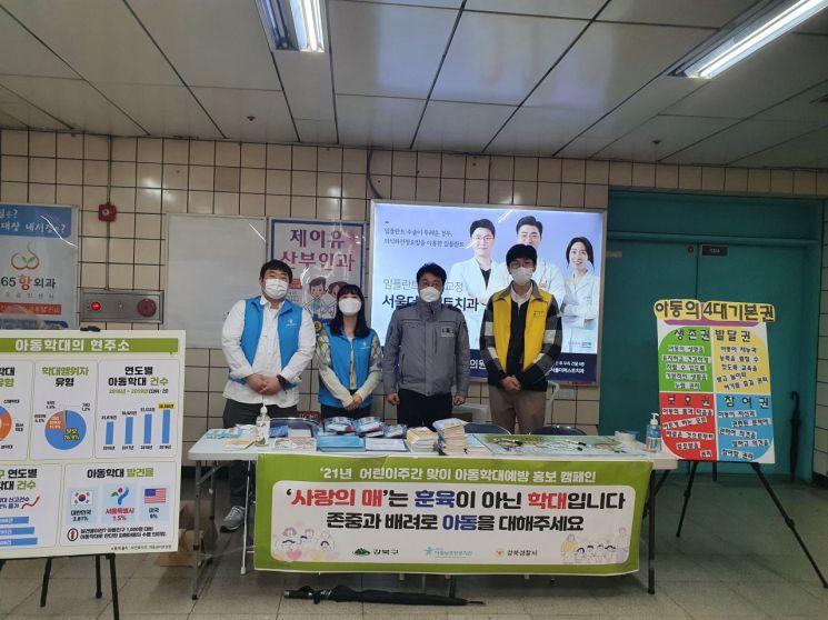 강북구, 아동학대예방 홍보 캠페인