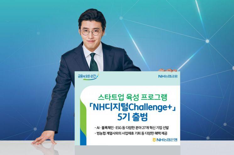농협銀, 스타트업 육성 프로그램  'NH디지털Challenge+' 5기 출범
