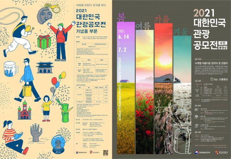 관광공사, '2021 대한민국 관광공모전' 대국민 공모