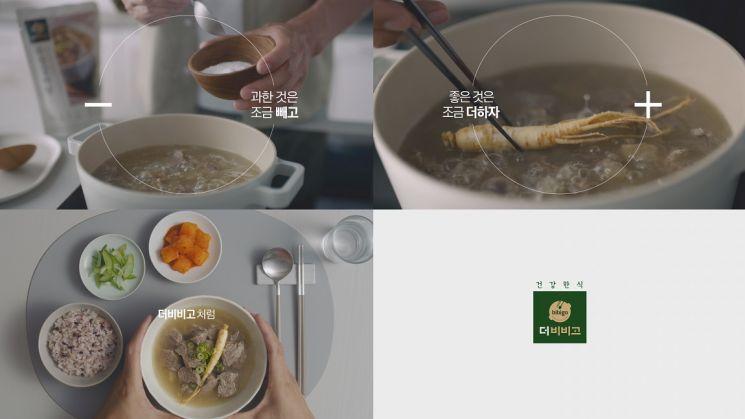 CJ제일제당 더비비고 건강공식 캠페인 이미지. (사진제공=CJ제일제당)