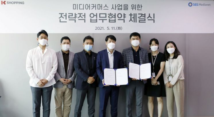 K쇼핑이 지난 11일 SBS미디어넷과 미디어커머스 활성화를 위한 업무협약(MOU)을 체결했다.
