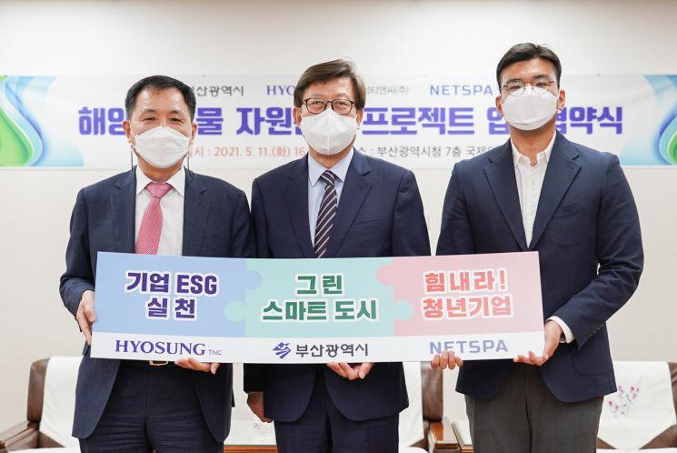 효성티앤씨, 국내 폐어망 재활용한 '마이판 리젠오션' 출시