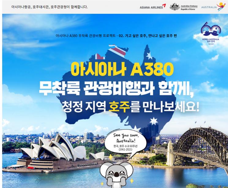 아시아나항공, 호주 콘셉트 무착륙 관광비행 선봬