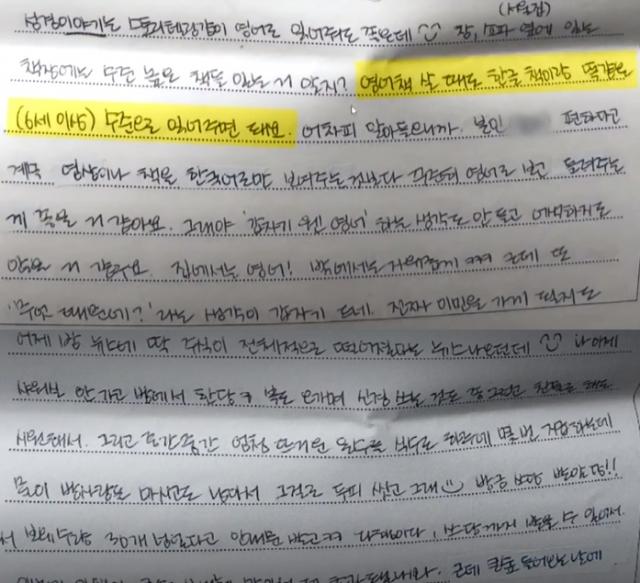 정인양 양모 장 모씨가 남편과 시부모에게 보낸 '옥중 편지' 내용 일부. 사진=YTN 방송 화면 캡처