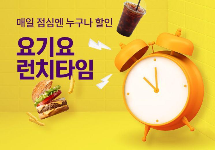 요기요, 점심시간 할인쿠폰 제공…21일까지 '런치타임' 이벤트