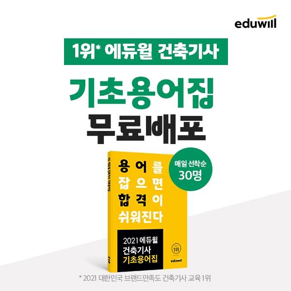 에듀윌 건축기사, '합격 노른자 지식 전부 담은' 기초용어집 무료 배포