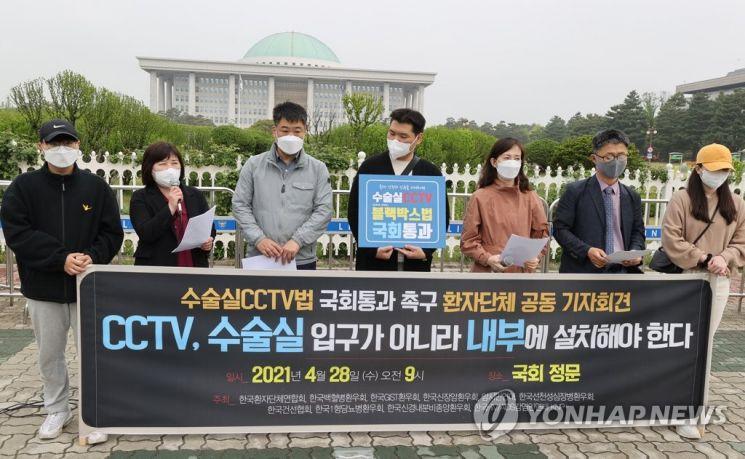 서울 여의도 국회의사당 앞에서 한국환자단체연합회, 한국백혈병환우회 등 시민단체들이 '수술실 CCTV 법' 국회 통과를 촉구하고 있다. [이미지출처=연합뉴스]