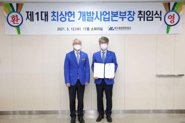 여수광양항만공사, 최상헌 제1대 개발사업본부장 임명
