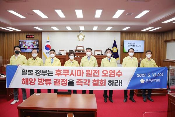 무안군의회가 일본 후쿠시만 원전 방사능 오염수 해양 방류 결정을 강력히 철회를 촉구했다. (사진=무안군 제공)