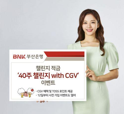 부산銀, 챌린지 적금 '40주 챌린지 with CGV' 이벤트