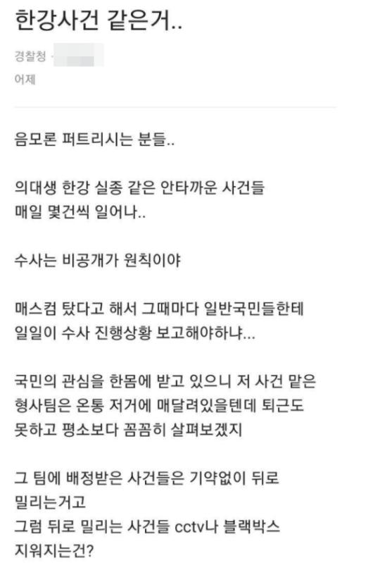 '한강 대학생 실종 사건'의 경찰수사와 관련해 경찰 추정 누리꾼이 쓴 글. 사진=온라인커뮤니티 캡처