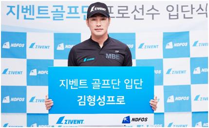 지벤트(ZIVENT) 골프단, 김형성·강다나 프로 영입