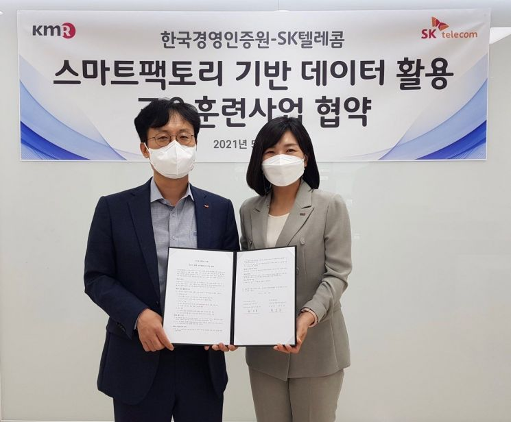 SKT는 한국경영인증원과 스마트팩토리 데이터 교육 훈련 사업을 위한 MOU를 12일 체결했다고 13일 밝혔다. 최낙훈 SKT Smart Factory CO장(왼쪽)과 한국경영인증원 황은주 원장.