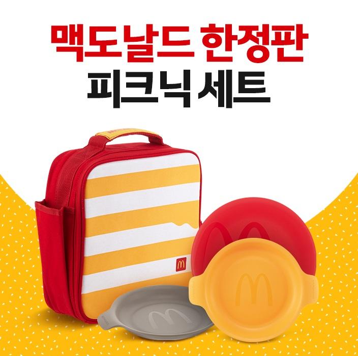 맥도날드, 한정판 굿즈 '피크닉 세트' 13일부터 판매
