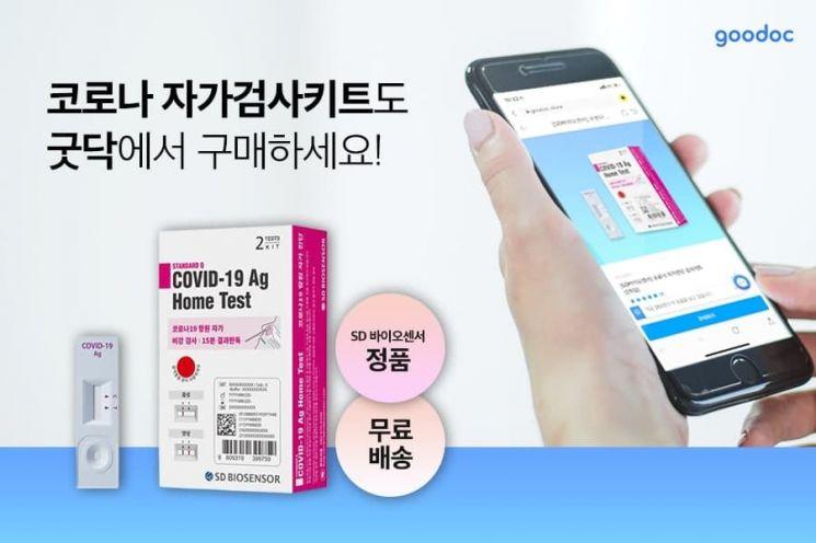 케어랩스 자회사 굿닥, 코로나19 자가검사키트 공급 본격화