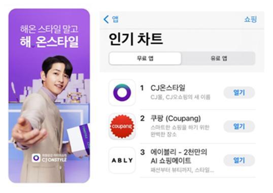 통합브랜드 'CJ온스타일', 애플 쇼핑앱 1위 등극