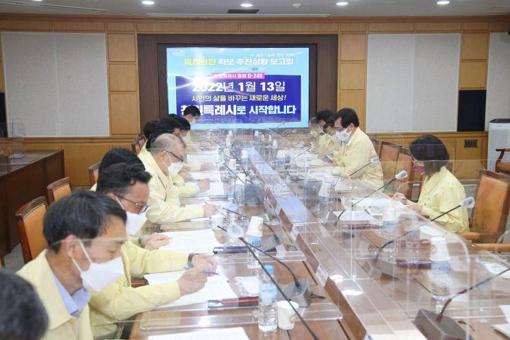 창원시, 제3차 특례권한 확보 추진 상황 보고회 개최