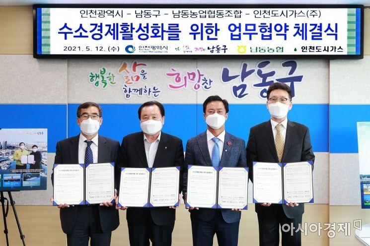 인천시, 융·복합 충전소 구축 추진…남동구·인천도시가스 등 협약
