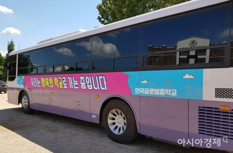 한국글로벌중학교 통학 버스.(사진=한국글로벌중학교 제공)