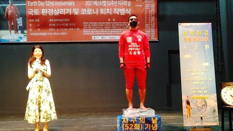 '맨발의 사나이' 조승환, 얼음 위 맨발 퍼포먼스 세계신기록 경신