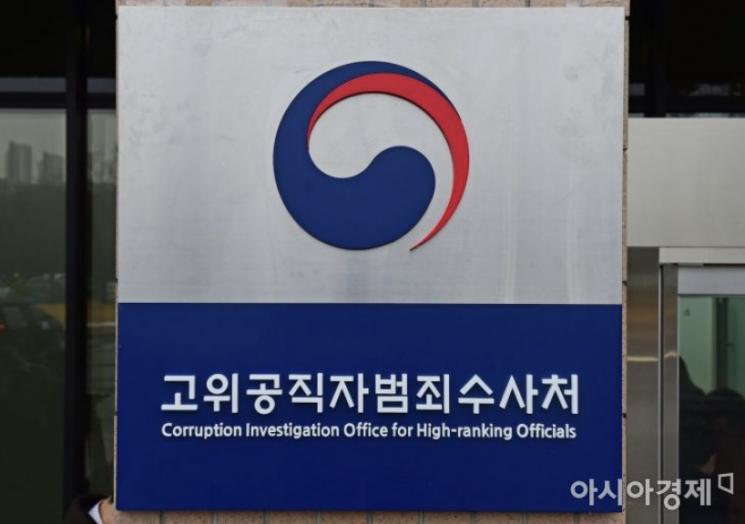 공수처, 서울시교육청 압수수색… 출범 후 첫 강제수사 나서(종합)