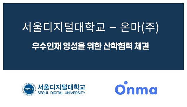 프리랜서 마켓 '온마(주)', 서울디지털대학교 산학협력 체결