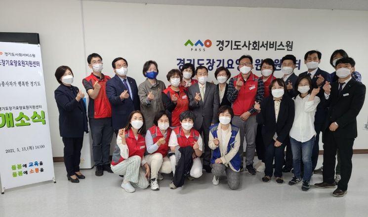 경기도 장기요양요원지원센터 13일 의정부에 문열어