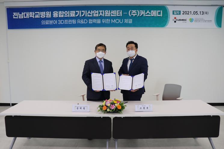 전남대병원 융합의료기기산업지원센터, 3D프린팅 전문기업 ㈜커스메디와 업무협약