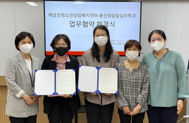 동신대 상담심리학과, 위기청소년 건강한 성장지원 나서