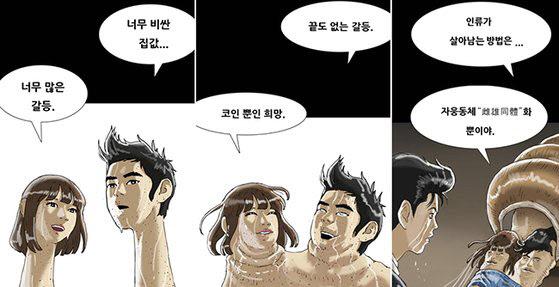 지난 11일 공개된 기안84의 네이버 웹툰 '복학왕' 일부 장면. / 사진=네이버 웹툰