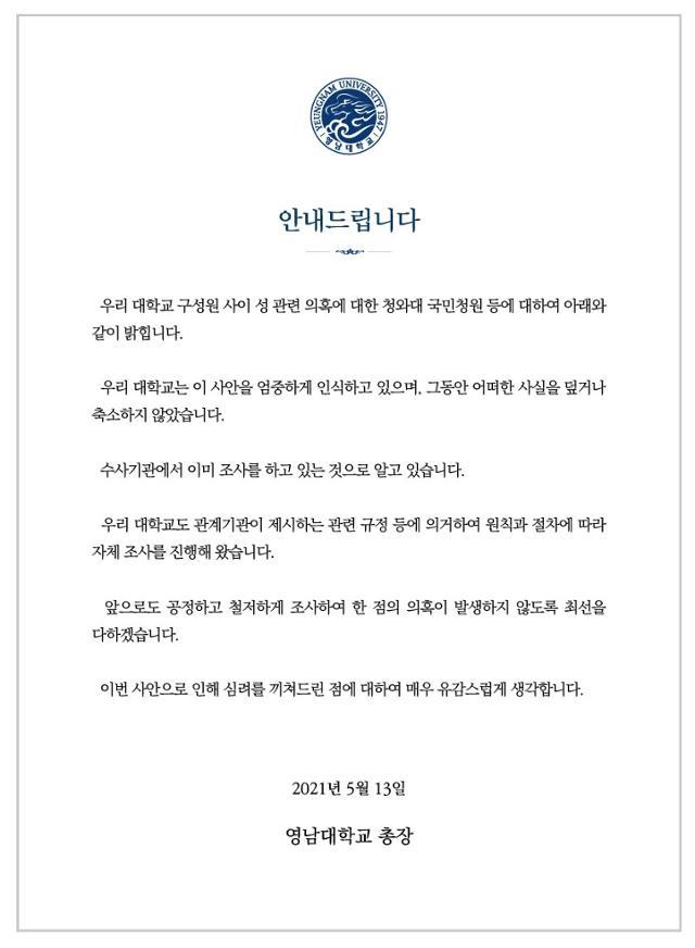 영남대 측이 총장 명의로 13일 공식 홈페이지에 올린 입장문. / 사진=홈페이지 캡처