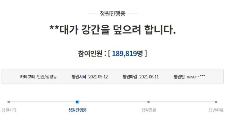 지난 11일 국민청원 게시판에는 영남대가 성폭행을 덮으려 한다고 주장하는 실명 청원이 올라왔다. / 사진=국민청원 게시판 캡처