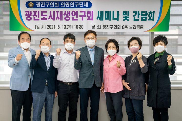 광진구의회 '도시재생연구회 지역발전 세미나' 개최