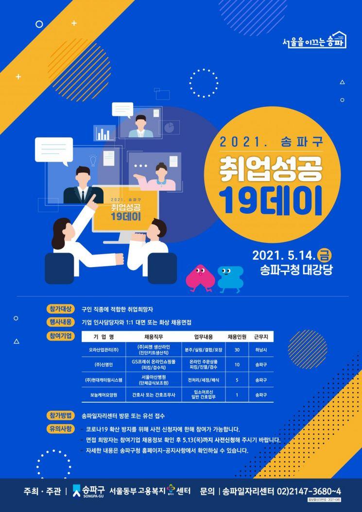 송파구 '취업성공 일구데이' 개최