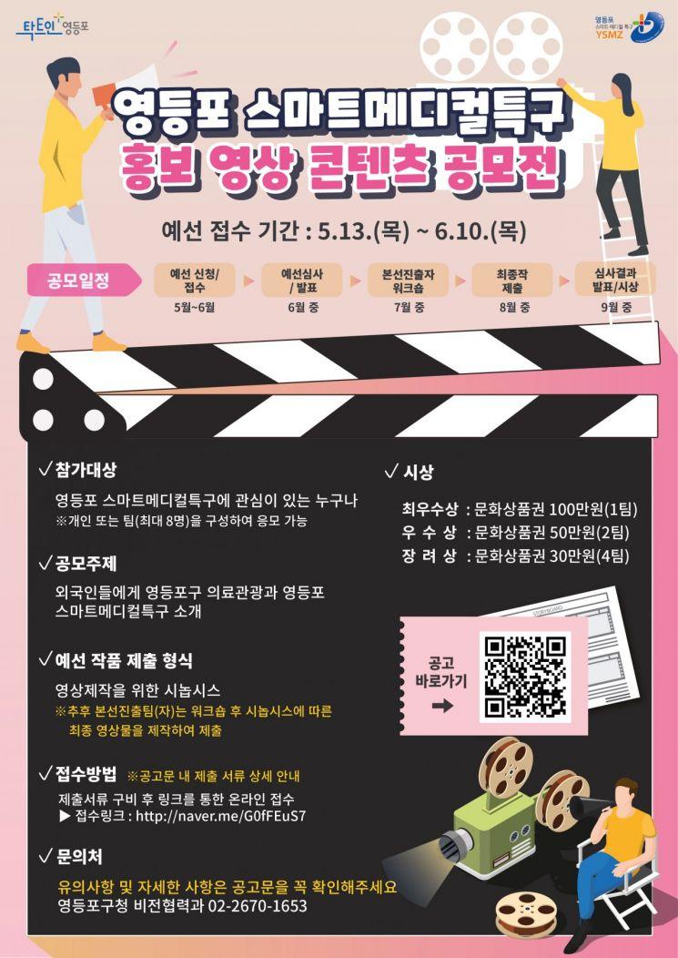 영등포구 스마트메디컬특구 소재 '영상 콘텐츠' 공모