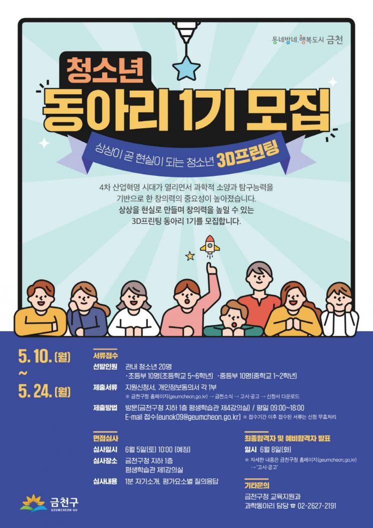 금천구, 청소년 3D프린팅 동아리 1기 모집