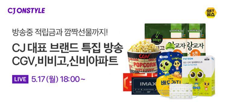CJ온스타일이 브랜드 론칭을 맞아 CJ그룹 계열사 상품을 한데 모아 모바일 라이브 방송을 진행한다.