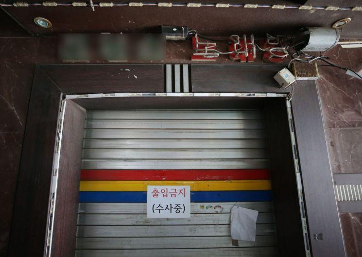 출입 금지 안내문이 부착되어 있는 노래주점. 30대 노래주점 업주 A씨는 지난달 22일 오전 2시께 자신이 운영하는 이곳 노래주점에서 40대 남성 B씨를 살해한 뒤 시신을 유기한 혐의를 받고 있다. [이미지출처=연합뉴스]