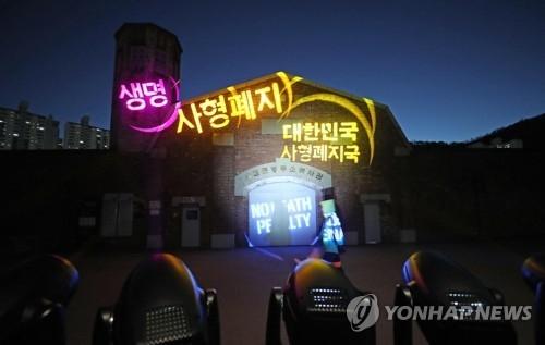서울 서대문형무소 역사관에 '세계 사형 반대의 날'을 맞아 사형제도폐지를 촉구하는 조명 퍼포먼스가 펼쳐지고 있다./사진제공=연합뉴스