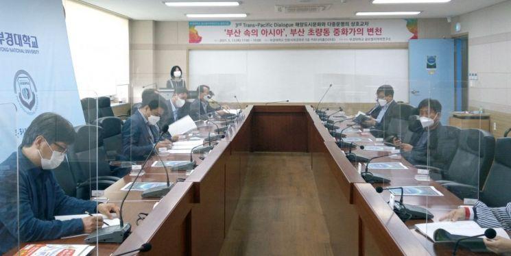 부경대학교 글로벌지역학연구소가 13일 오후 인문사회·경영관 5층 커뮤니티홀에서 '3차 환태평양 콜로키움(Trans-Pacific Dialogue)'을 온·오프라인 방식으로 개최했다. [이미지출처=부경대]