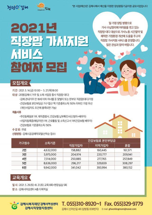 경남 김해시복지재단 김해시여성센터 '직장맘 가사지원 교육서비스' 안내문.
