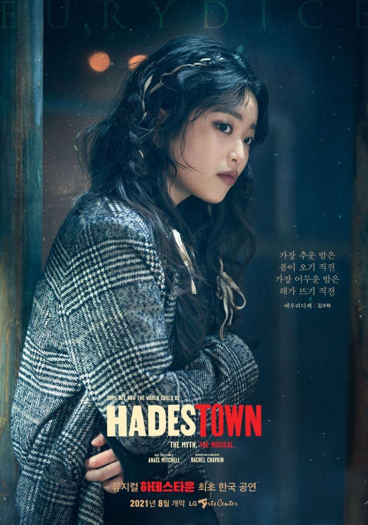 뮤지컬 '하데스타운'에서 에우리디케 역을 맡은 배우 김수하.