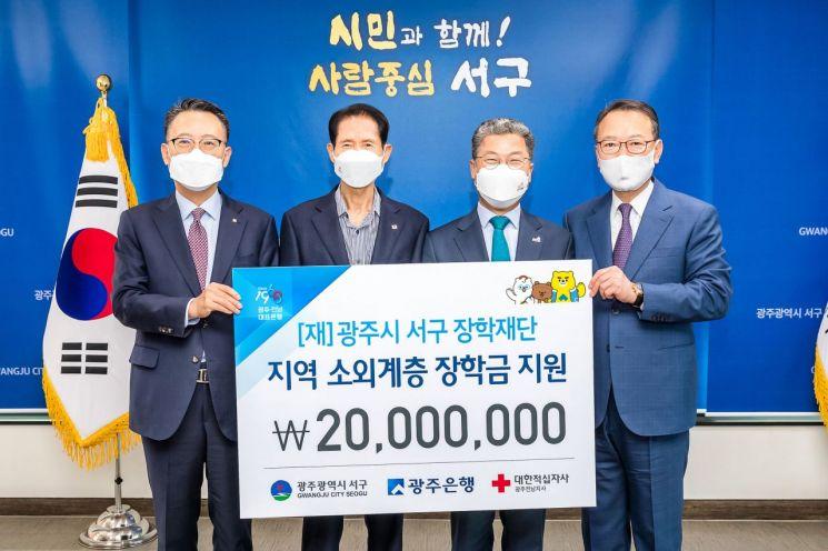 광주은행, (재)광주 서구 장학재단에 2000만원 장학금 전달