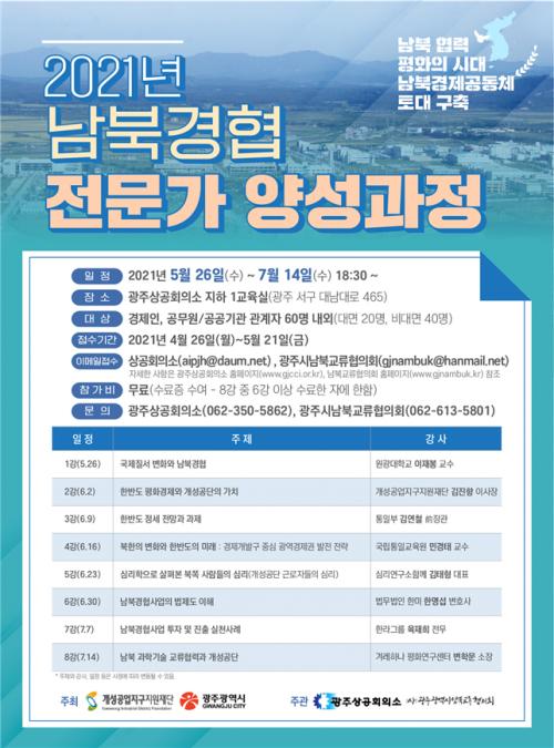 광주시 '남북경협 전문가 양성과정' 교육생 60명 모집
