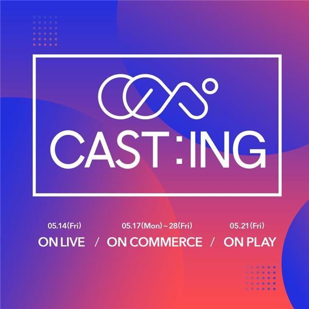 캐스팅(CAST:ING), 한류콘텐츠와 국내 중소기업의 새로운 장을 열어줄 프로모션 개최