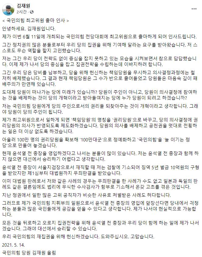 """김재원, 국민의힘 최고위원 출마…""""악연 털고 윤석열 영입 길 닦겠다"""""""