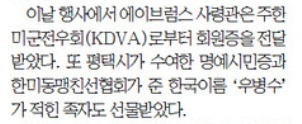 [양낙규의 Defence Club]'우병우'에 배포 중단된 국방일보
