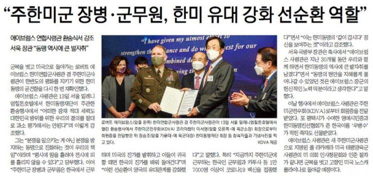 '우병수'가 '우병우'로 게재됐던 지면. 15일 배포된 국방일보 2면에는 우병수로 바로 표기됐다.