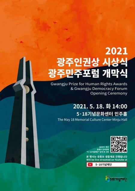 5·18재단, 17~21일 '광주민주포럼' 개최