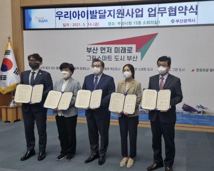 건강보험공단 부경본부, 전국 최초 부산서 '발달장애 위험' 영유아 지원체계 구축